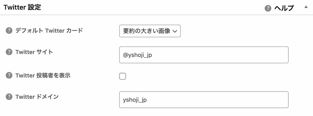 All in One SEOソーシャルメディアのTwitter設定