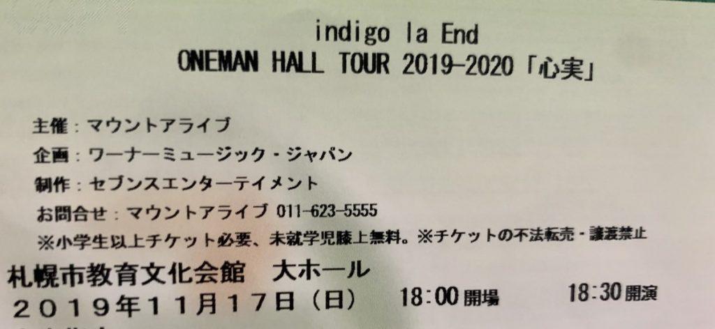 indigo la Endのチケット
