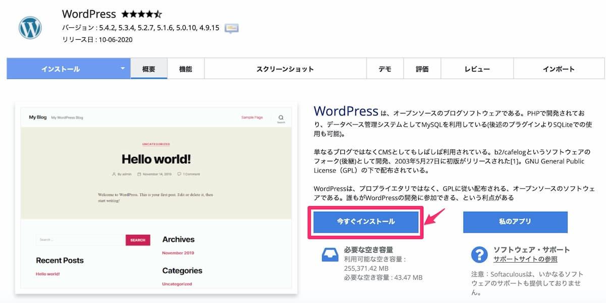 mixhostのWordPressスクリプト