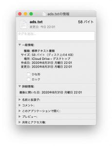 Macのテキストエディットで作成したads.txt