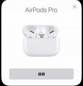 AirPods Proの接続