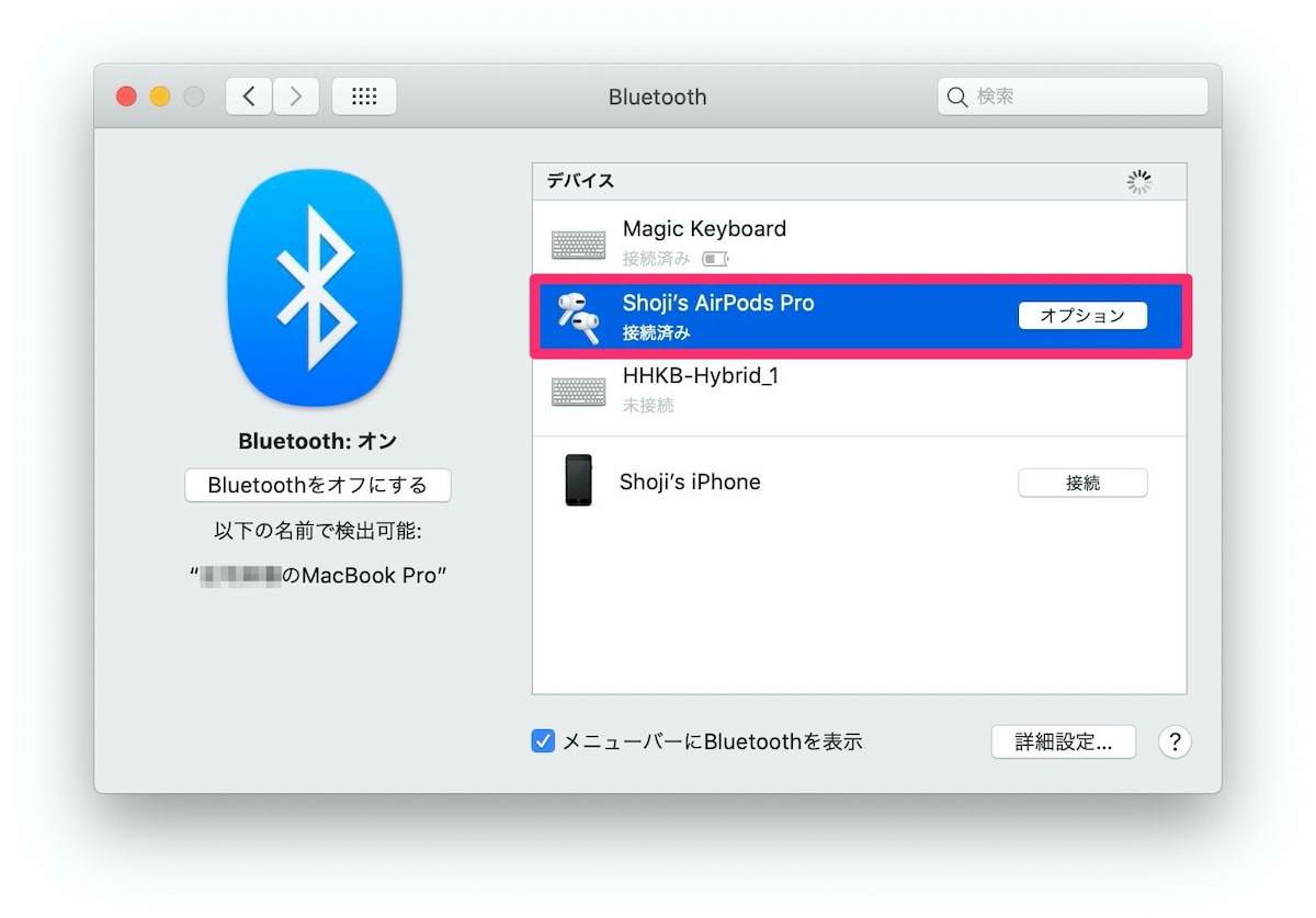 MacとAirPods Proのペアリング