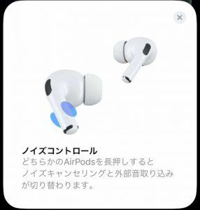 Airpods Proのノイズコントロールの方法