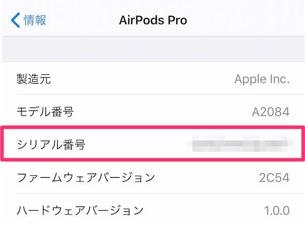 AirPods ProのシリアルをiOSで確認