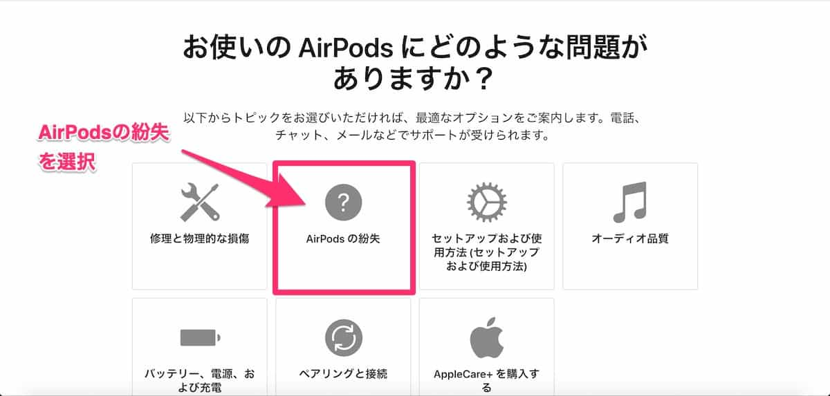 AirPods Proのトラブル選択