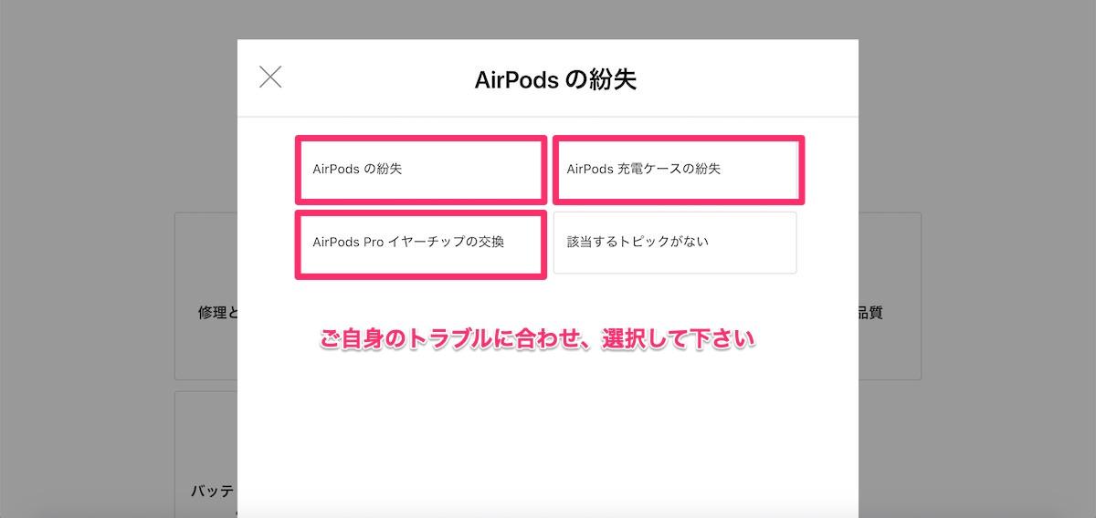 AirPods Proのトラブル詳細