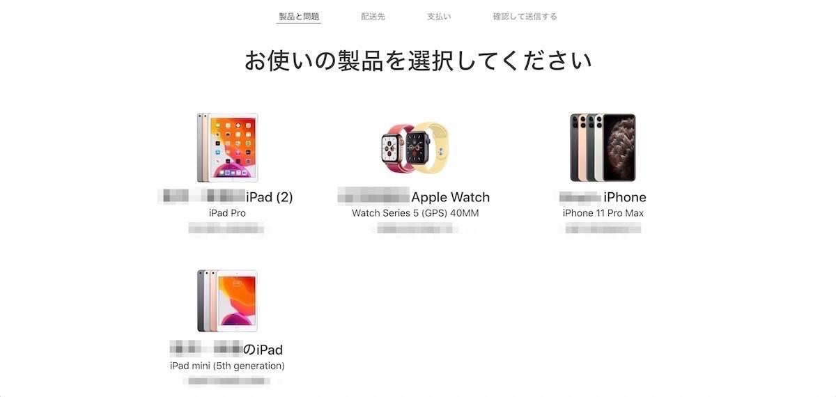 所有Apple製品の選択
