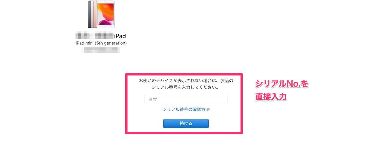 Apple製品のシリアルNo打ち込み画面