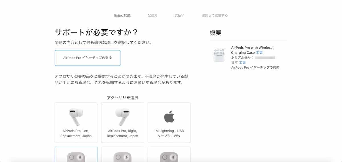 AirPods Proの交換品選択