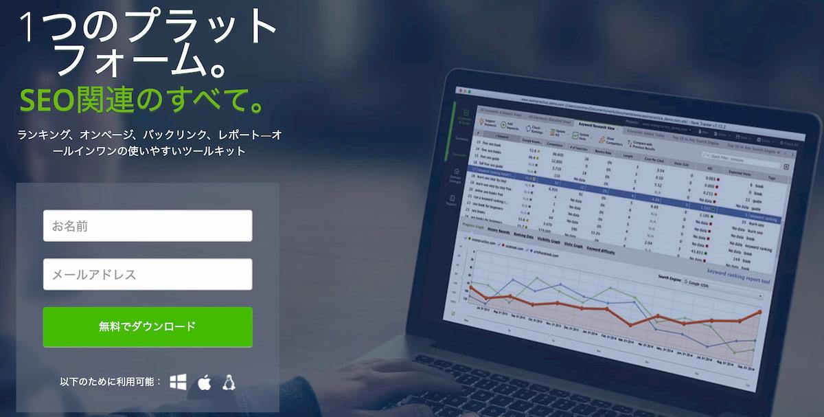 Rank Trackerの申し込みフォーム