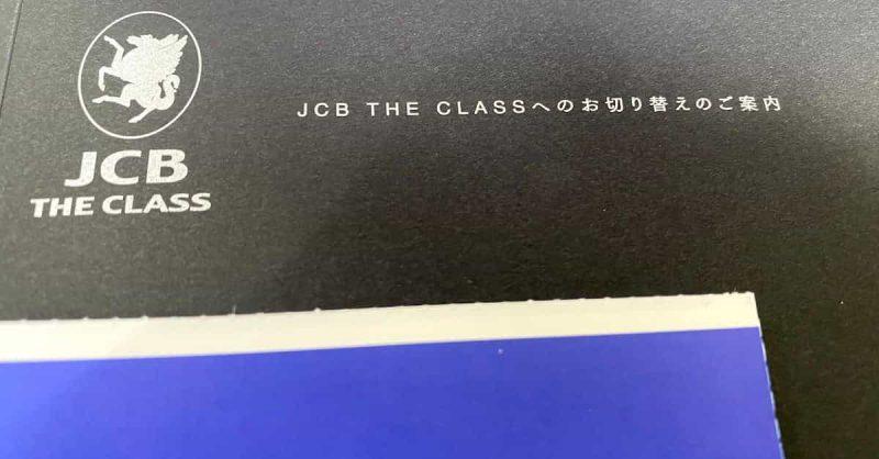 JCB THE CLASSのインビテーション