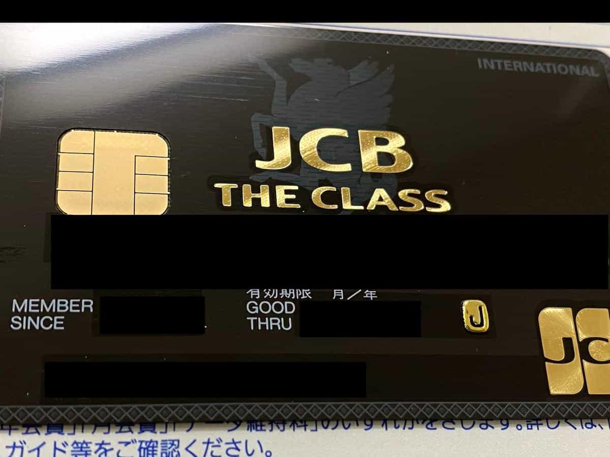 JCB THE CLASSのカード券面