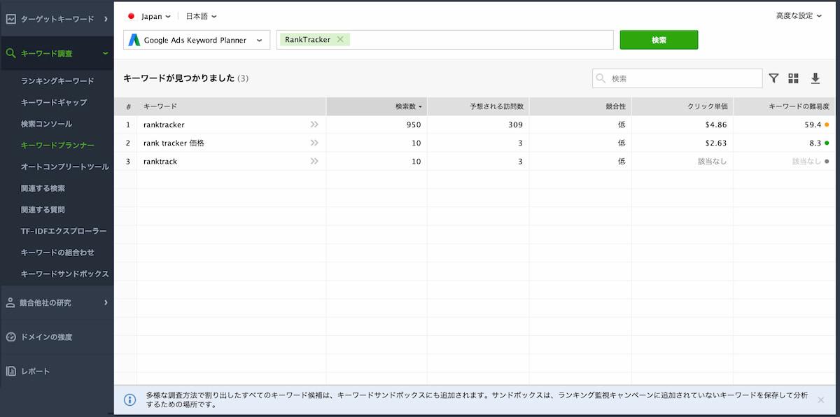 Rank Trackerのキーワードプランナー