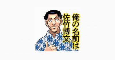 【不幸体質】佐竹博文という不死身な男の紹介【彼の人生の闇は永遠】